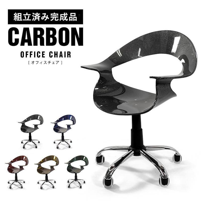 即納可【完成品】 カーボン製 オフィスチェア 軽量 CARBON 椅子 キャリー カーボンファイバー オフィス 事務 事務所 書斎 高さ調節可 組み立て不要 CH07