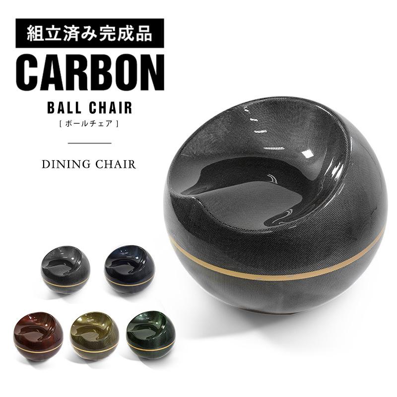 即納可【完成品】 カーボン製 リビングチェア ボールチェア 軽量 CARBON 椅子 レジャー 球体 円 カーボンファイバー 組み立て不要 CH17