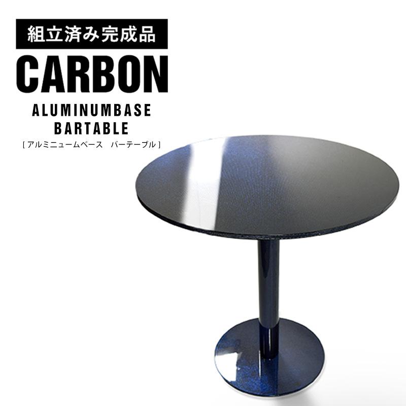 即納可【完成品】 カーボン製 バーテーブル アルミベース 軽量 CARBON 机 テーブル デスク カーボンファイバー 組み立て不要 TA02-BL