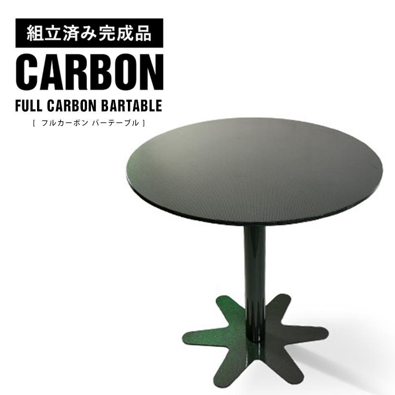 即納可【完成品】 カーボン製 フルカーボン バーテーブル 軽量 CARBON 机 テーブル デスク カーボンファイバー 組み立て不要 TA02-GR