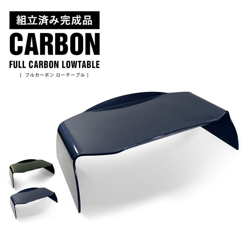 即納可【完成品】 カーボン製 フルカーボン ローテーブル 軽量 CARBON 机 テーブル デスク カーボンファイバー 組み立て不要 TA04