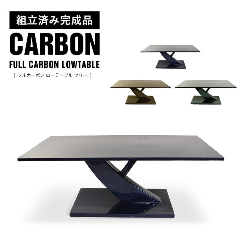 即納可【完成品】 カーボン製 ローテーブル TREE ツリーテーブル フルカーボン 軽量 CARBON 机 テーブル デスク カーボンファイバー 組み立て不要 TA10