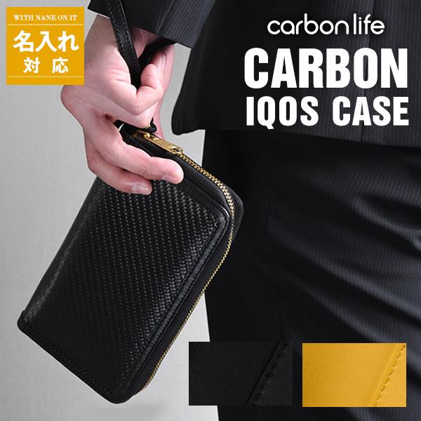 カーボン製 アイコスケース iQOS iQOS 2.4Plus対応 リアルカーボン iQOSケース アイコスポーチ 電子タバコ CARBONLIFE ストラップ付き メンズ 本体2本収納可 スティック クリーナー シンプル Carbon アイコスカバー アイコス収納ケース カード収納 誕生日 ギフト プレゼント