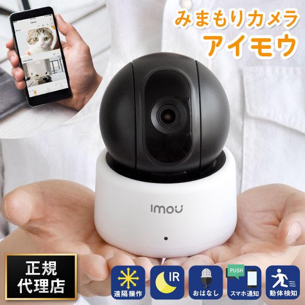 みまもりカメラ アイモウ Ranger 1080P 遠隔操作 ペット見守り 200万画素 Imou スマホ Wi-Fi 防犯 ペットカメラ 留守番 ワイヤレス 家庭用 ベビーモニター 小型 監視カメラ 暗視 無線 ネットワークカメラ IPC-A22N