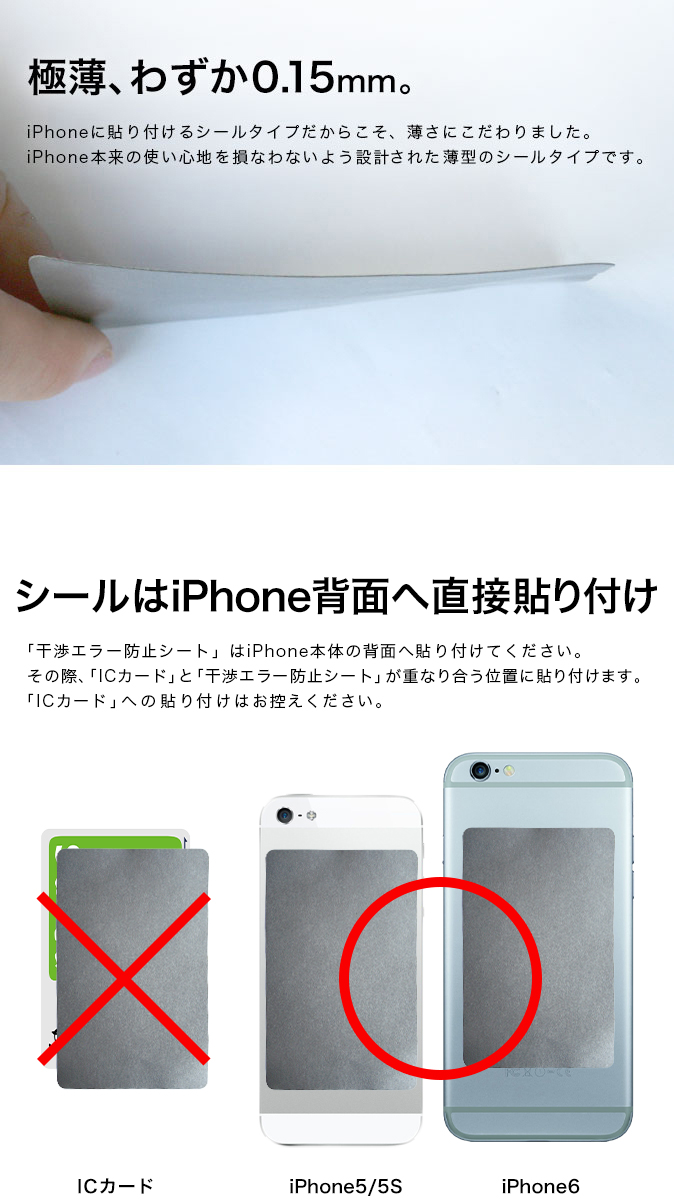 iPhone×IC card interference error prevention sheet 0.15 mm thin thin contactless IC card for magnetically shielded sheet Suica watermelon WAON PASMO magnetically shielded sheet for Smartphone magnetically shielded sheet magnetic magnetic shield IC-