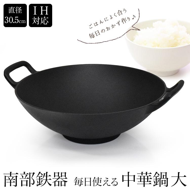 南部鉄器 『中華鍋 大』 31.5cm 直火・IH・ガスコンロ対応 フライパン 鉄鍋