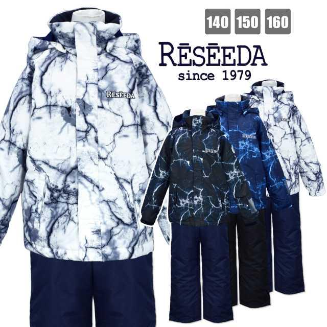 【送料無料】スキーウェア 上下セット RESEEDA 男の子 ジュニア サイズ調節付☆全3色【あす楽対応_北海道】