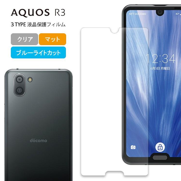 AQUOS R3 SH-04L SHV44 液晶保護フィルム 3タイプ | アクオス R3 AQUOS R3 アクオス R3 AQUOSR3 アクオスR3 SH-04L SHV44 スマホ スマートフォン アンドロイド Android シャープ SHARP  AQUOS R3 フィルム 液晶保護フィルム 保護フィルム アクオス R3 SH-04L SHV44 シート AQUOS R3 アクオス R3 AQUOSR3 アクオスR3 SH-04L SHV44 スマホ スマートフォン アンドロイド Andr