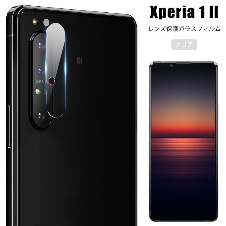 Xperia 1 II SOG01 SO-51A カメラレンズガラス エクスペリア ii Xperia1 スマホ X 値引き カメラガラス マーク2 スマートフォン スマ エクスペリア1ii 至上 レンズガラス 保護