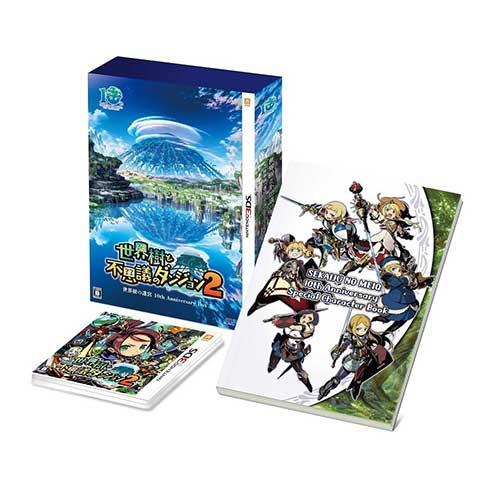 [3DS] 世界樹と不思議のダンジョン2 世界樹の迷宮 10th Anniversary BOX アトラス
