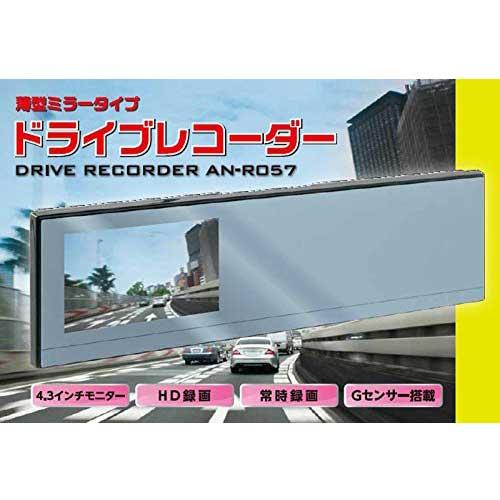 [ドライブレコーダー] 薄型ミラータイプ ANR-057 KEIYO