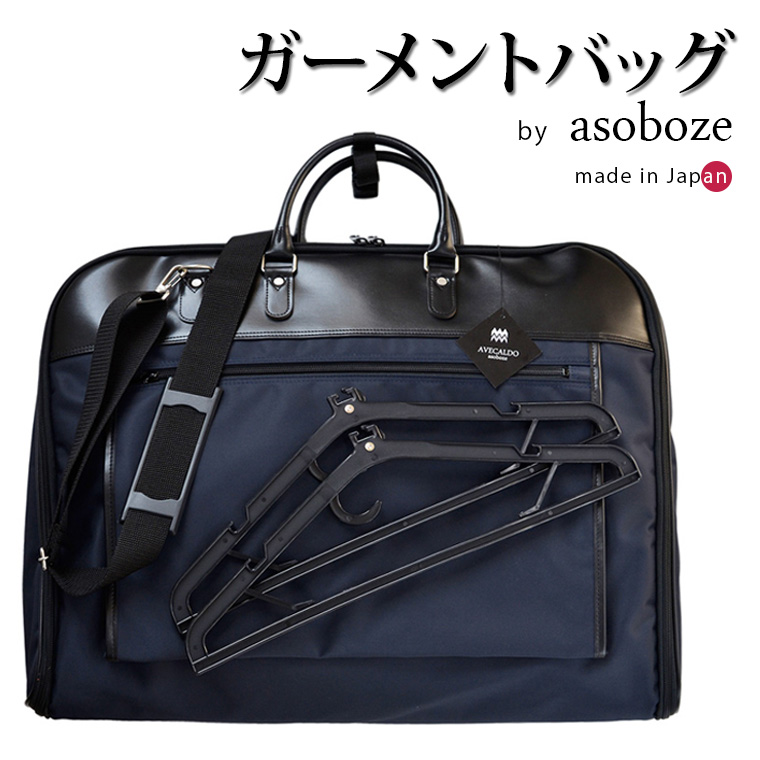 ガーメントバッグ 日本製 メンズ レディース スーツバッグ ガーメントケース ハンガー2本付き AVECALDO アベカルド AV-E109