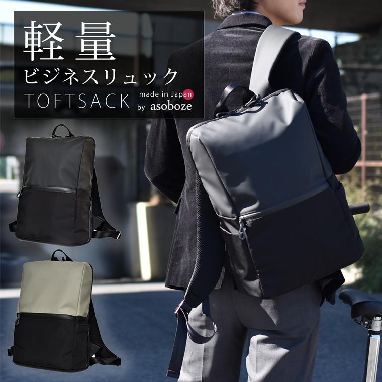 ビジネスリュック 日本製 バックパック 軽い シンプル PC収納 通学 通勤asoboze アソボーゼ TOFTSACK(タフトサック)