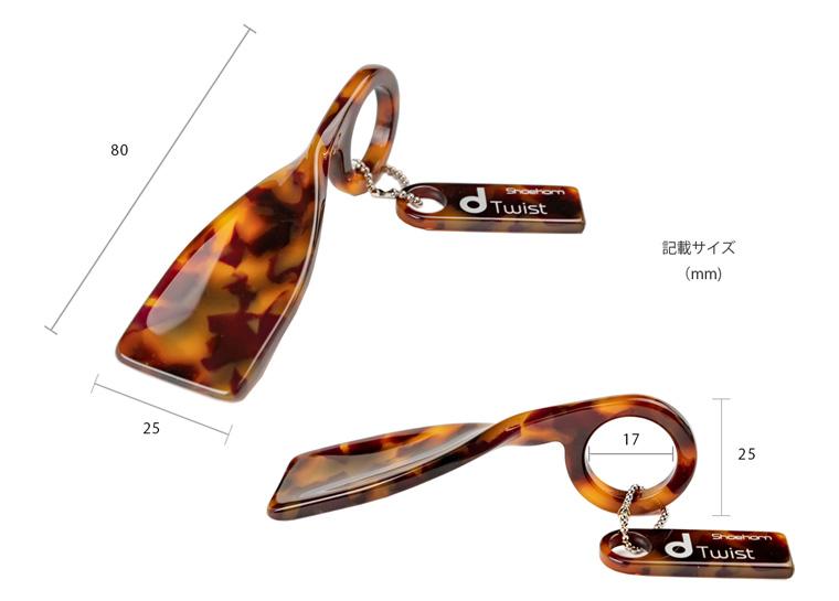 靴ベラ キーホルダー 携帯 日本製 コンパクト スマート おしゃれ d-Twist