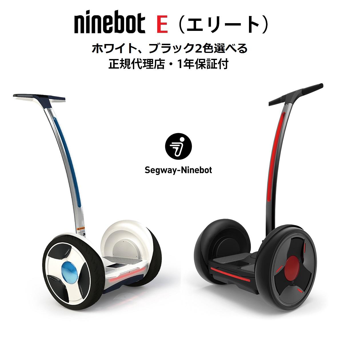 【値下げ:398000→298000円】 Ninebot E ナインボット エリート セグウェイ (100V電源対応)【正規代理店・1年保証付】