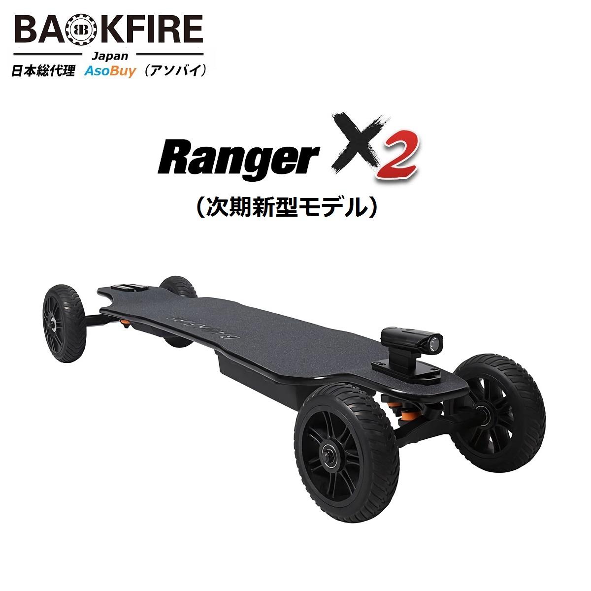 Backfire Ranger X2 全地形対応 モンスター級 【数量限定緊急値下げ:139800→119800】【第2世代・オフロード】Backfire Ranger X2 (バックファイヤー レンジャー X2) 全地形対応 1200Wx2超高出力モーター搭載 モンスター級 電動スケートボード