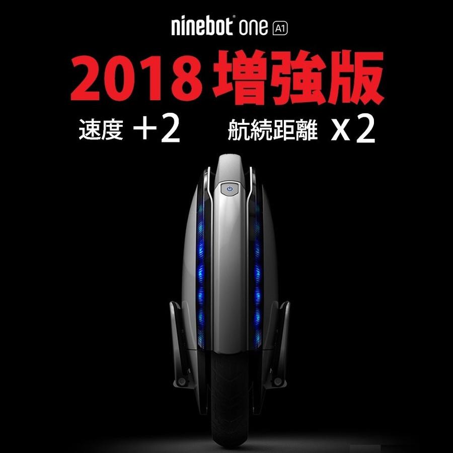 【2018増強版】Ninebot One A1 ナインボット ダブルバッテリー増強版 電動一輪車 一輪セグウェイ