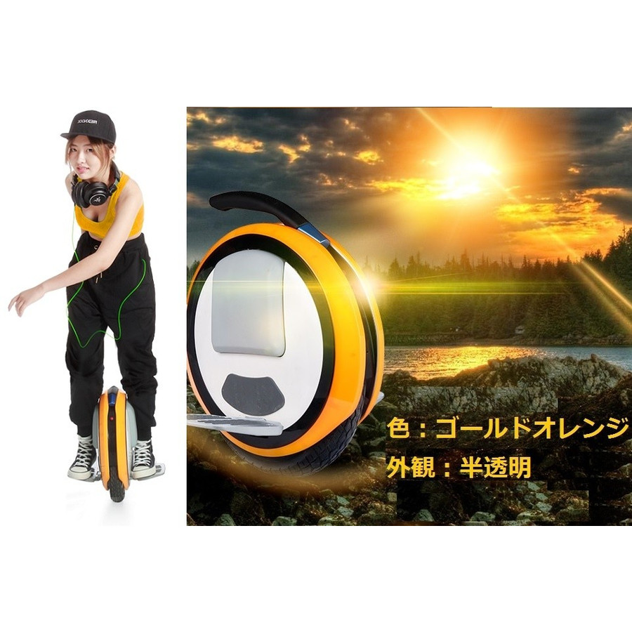Ninebot One ナインボットワン 電動一輪車 半透明カバー(限定色:ゴールドオレンジ)