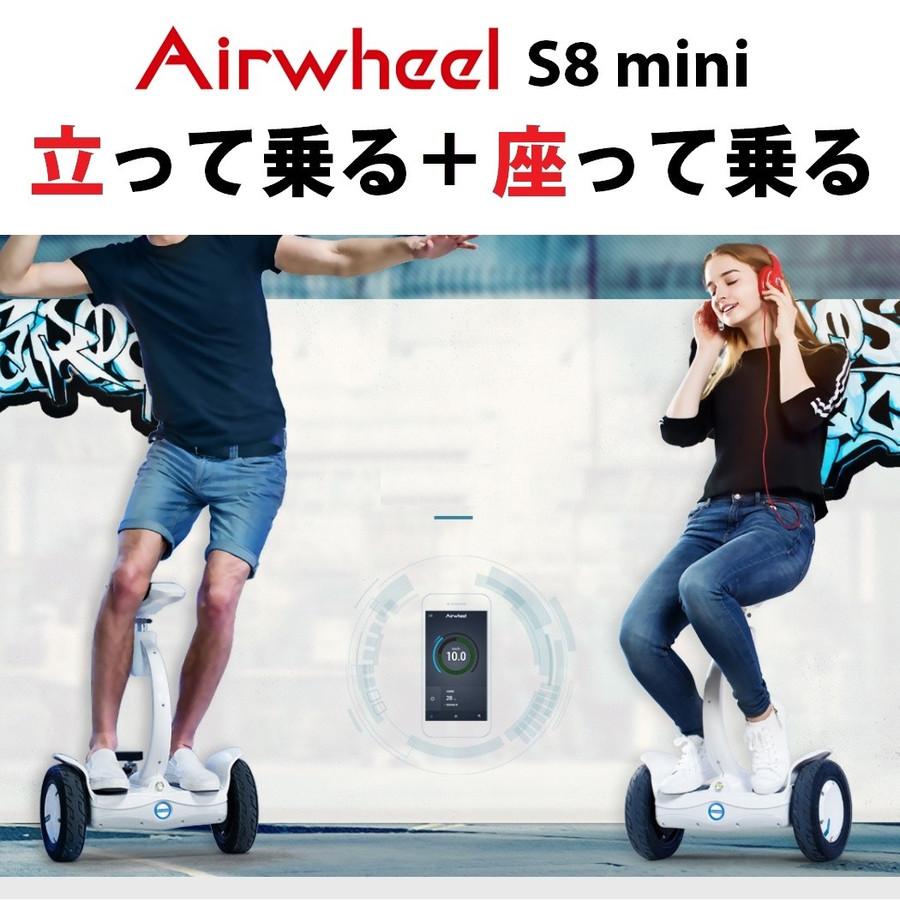 Airwheel S8 mini (エアーウィール) S8ミニ セグウェイ 立坐両用タイプ(Ninebot番外編)