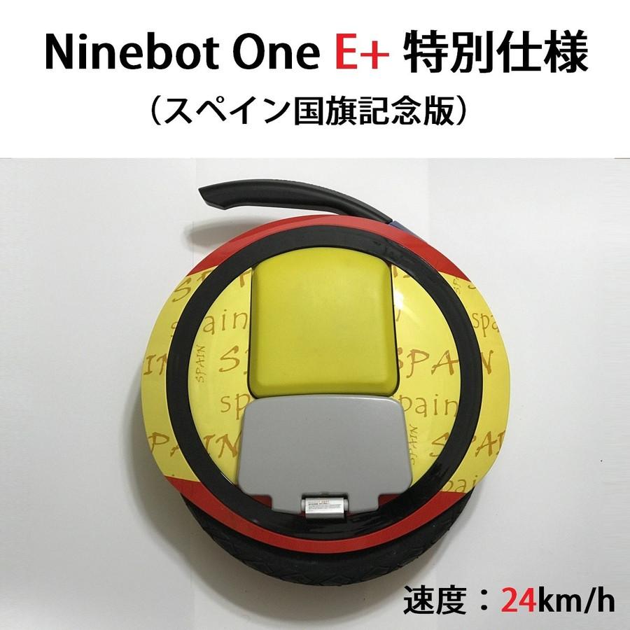 【特別仕様】Ninebot One E+ (時速24km/h) ナインボットワン 電動一輪車 スペイン国旗記念版