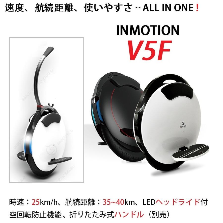 【時速25km/h】INMOTION V5F 電動一輪車 新型セグウェイ 100V電源対応 翌日発送 全国送料(Ninebot番外編)
