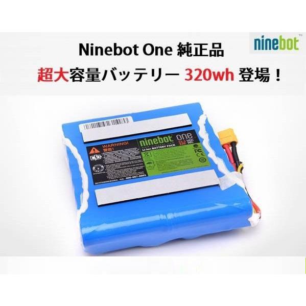 【320wh・超大容量】Ninebot One (ナインボットワン)一輪セグウェイ 純正バッテリー