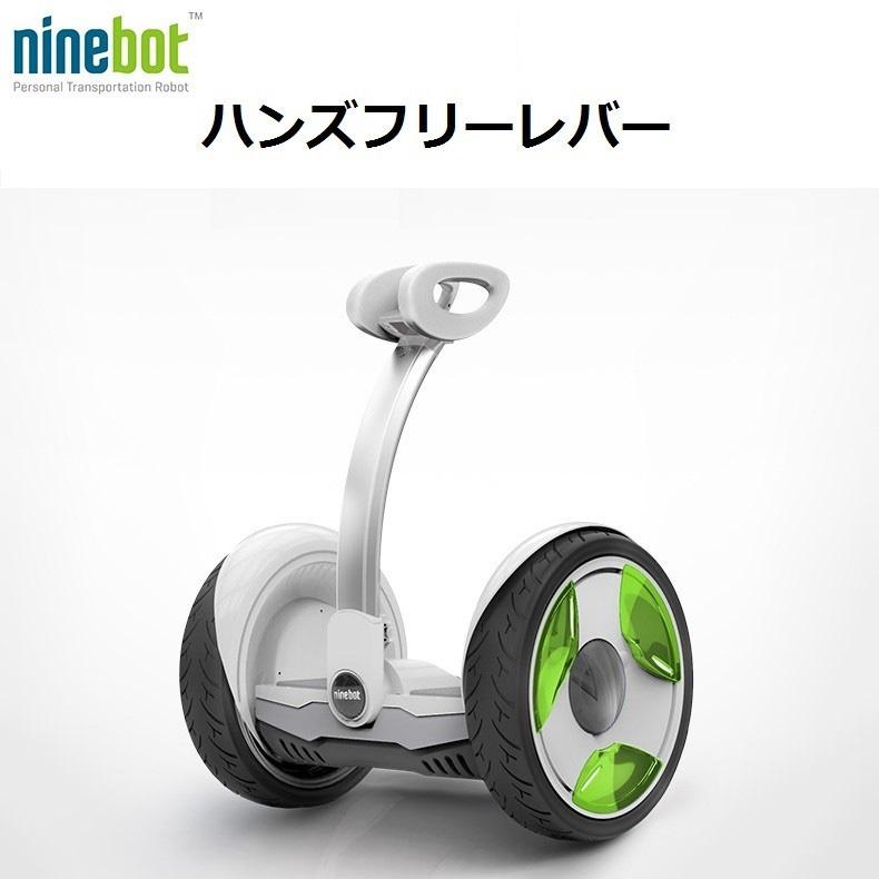 【正規品】Ninebot E/P (ナインボット エリート) セグウェイ オプションパーツ ハンズフリーレバー
