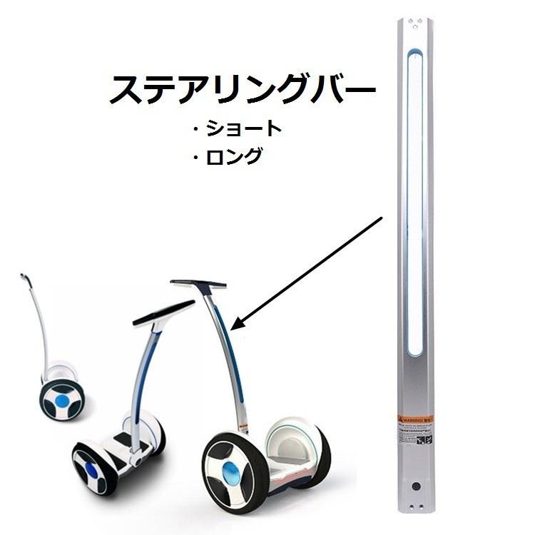 【正規品】Ninebot E/P (ナインボット エリート) セグウェイ オプションパーツ ステアリングバー (ショット/ロング2種類選べる)