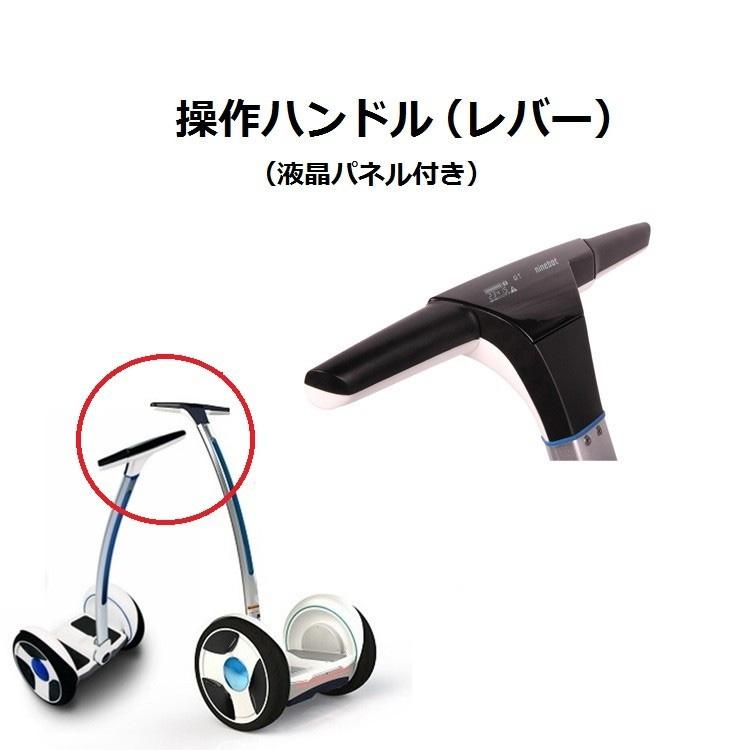 【正規品】Ninebot ナインボット エリート 専用操作ハンドル (液晶表示パネル付)