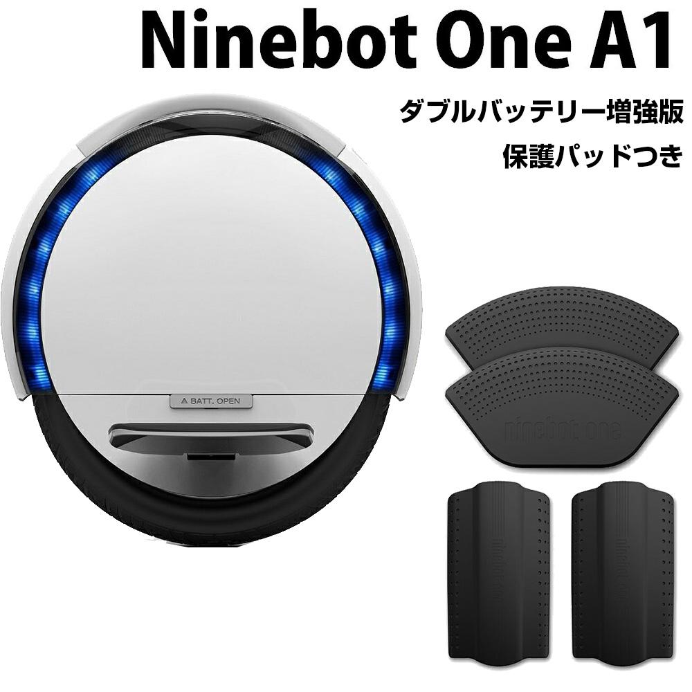 【お得セット】Ninebot One A1 2018増強版 ナインボット ダブルバッテリー増強版 電動一輪車 セグウェイ (セット内容:A1増強版+保護パッド)