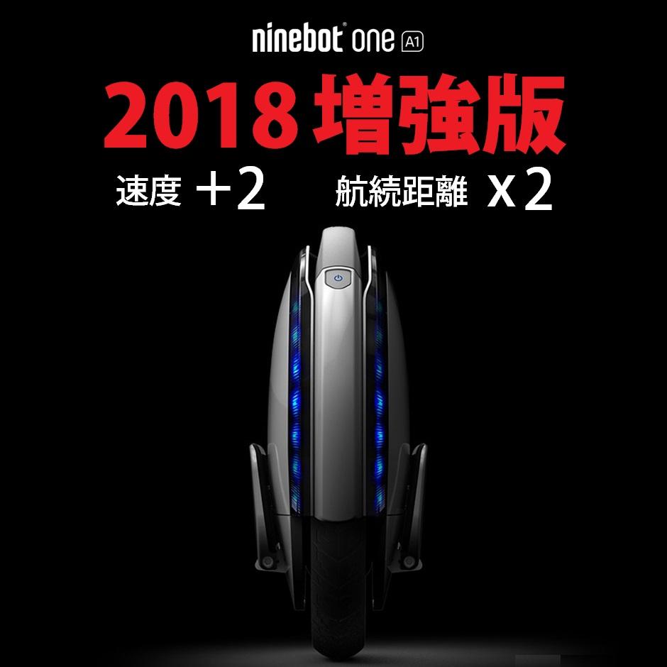 【2018増強版】Ninebot One A1 ナインボット ダブルバッテリー増強版 電動一輪車 セグウェイ