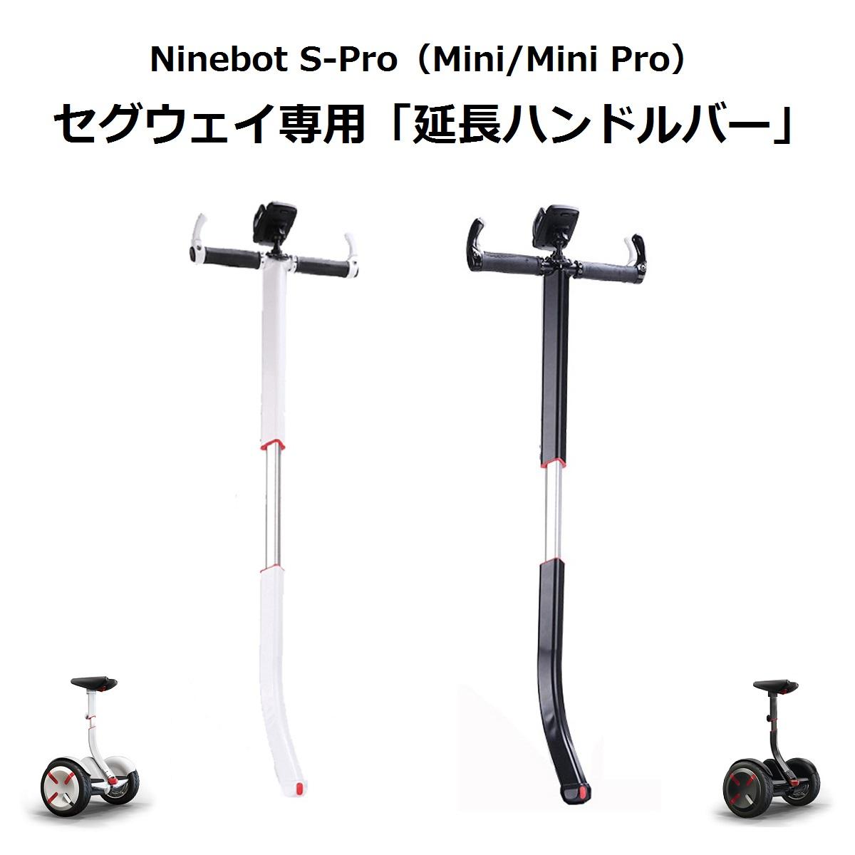 Ninebot MINI/MINI Pro (ナインボット ミニ/ミニプロ)ミニセグウェイ オプションパーツ ハンドステアリングバー