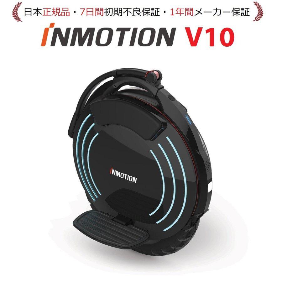 (日本正規品・40km/h) 最上位 INMOTION V10 (インモーション) SEGWAY 電動一輪車 一輪セグウェイ (Ninebot番外編)