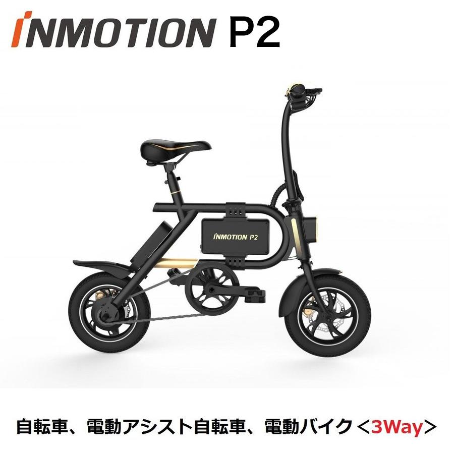 【キャシュレス5%還元対象】【第2世代・超コンパクト】INMOTION P2 (インモーション) 折りたたみ 電動アシスト自転車 電動2輪車 電動バイク 3way