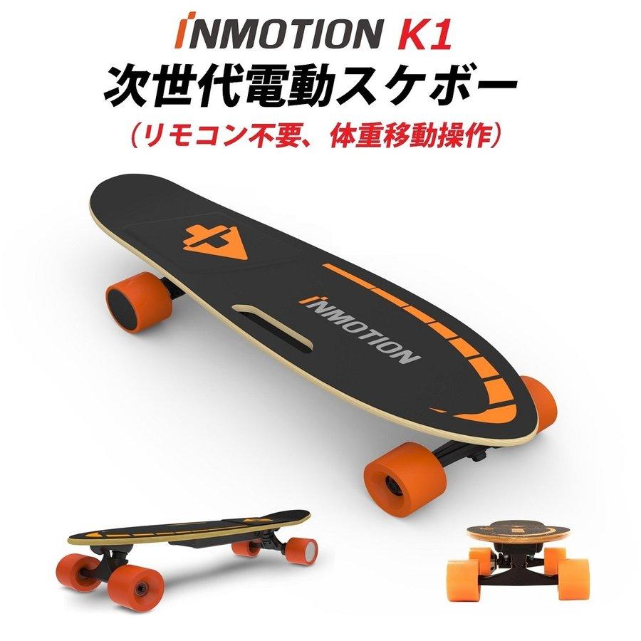 次世代・電動スケボー INMOTION K1(インモーション) ハンズフリー式 超軽量 電動スケートボード 「コントローラーいらない、体重センサー搭載】