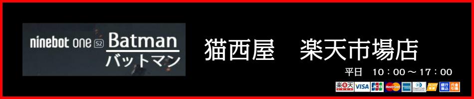 猫西屋 楽天市場店:Ninebot、xiaomi、INMOTION、STARY BOARD、Airwheel等セグウェイ専門店