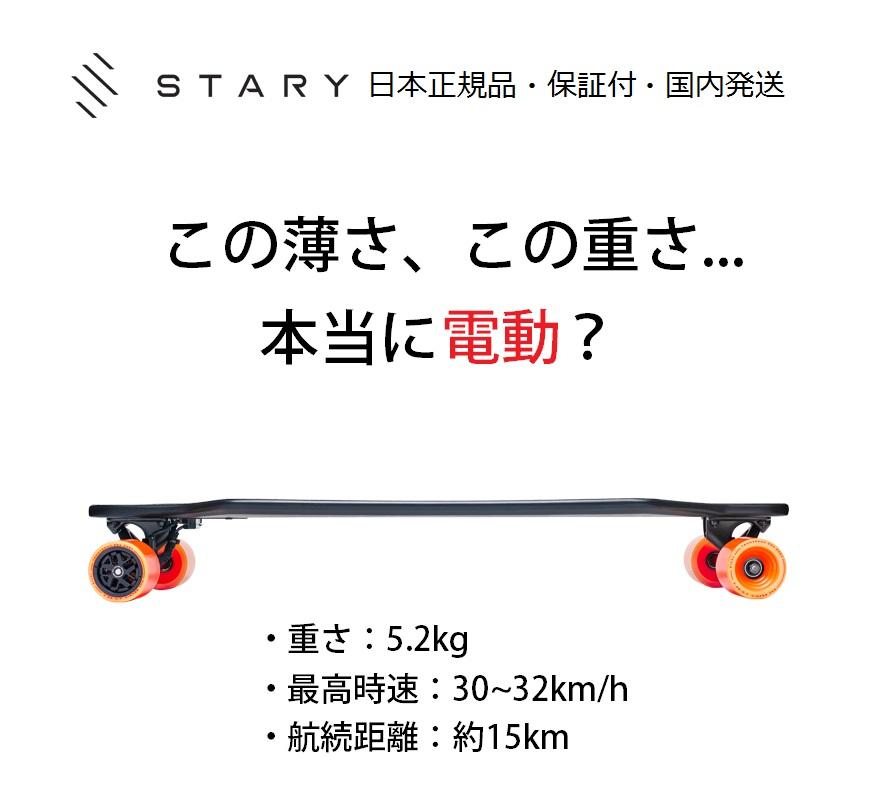 【日本正規品・安心保証付】STARY BOARD スターリー 電動スケートボード 超軽量5.2kg 【保証付・安心な国内発送】