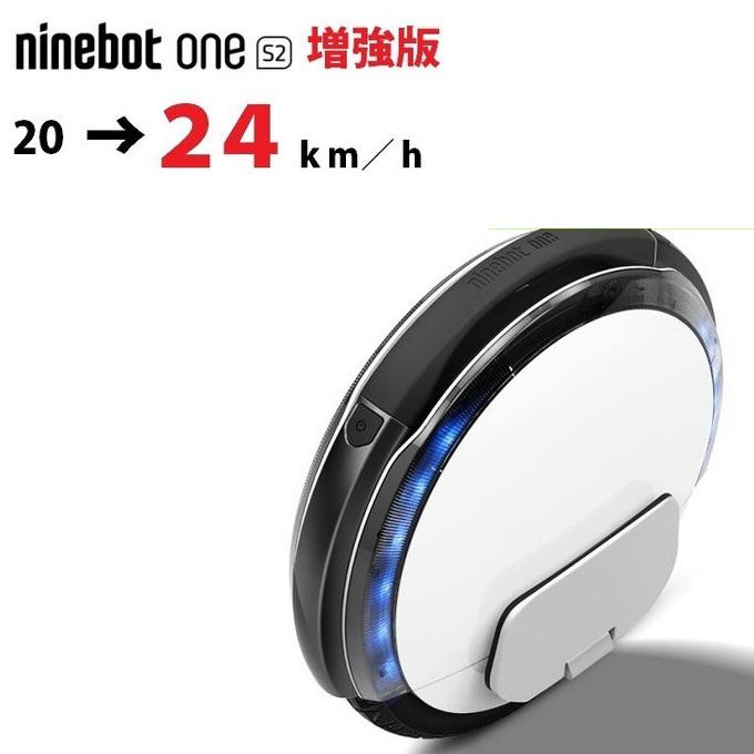 【キャシュレス5%還元対象】【高速増強版・24km/h】正規品 Ninebot One S2 (ナインボット) 一輪セグウェイ 電動一輪車