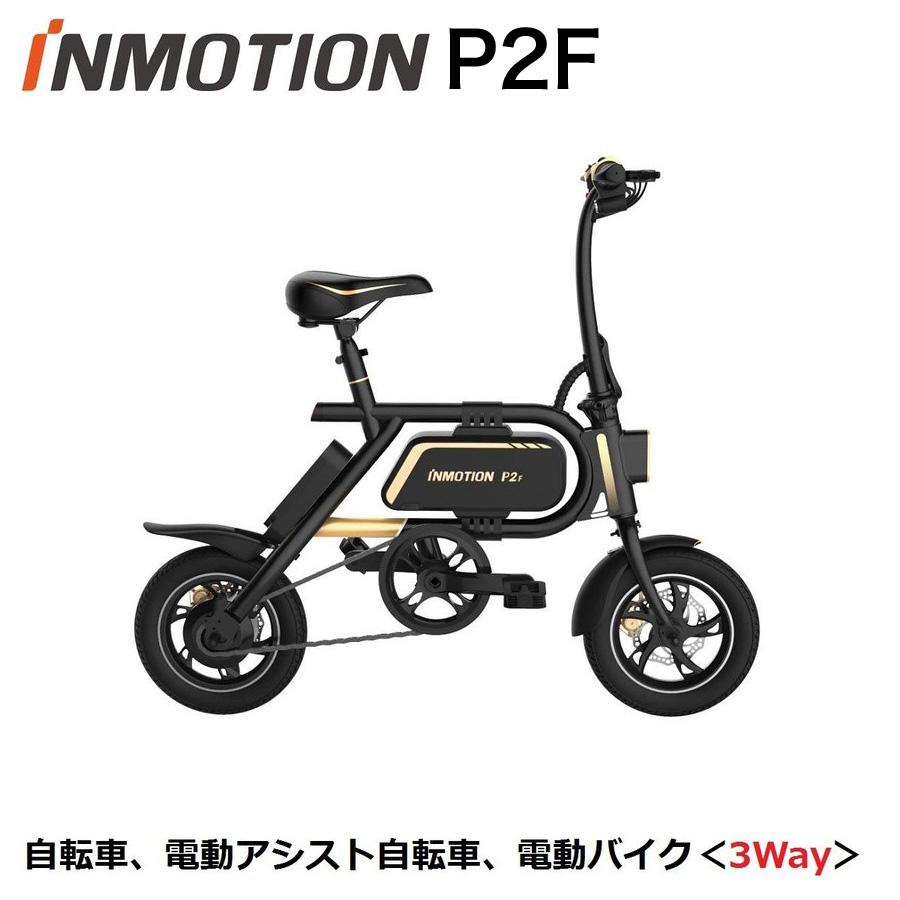 【キャシュレス5%還元対象】【第2世代・超コンパクト】INMOTION P2F (インモーション) 折りたたみ 電動アシスト自転車 電動2輪車 電動バイク 3way