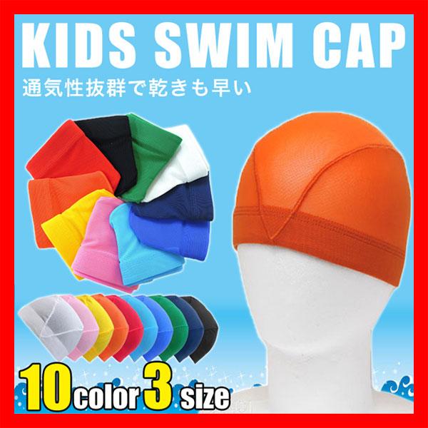 水泳帽 キッズ 水泳帽子 子供 スイムキャップ メッシュ 水泳 帽子 キッズ プールキャップ スイミングキャップ メッシュキャップ 無地 カラー S M L LL XL 水泳帽 キッズ 水泳帽子 子供 スイムキャップ メッシュ 水泳 帽子 キッズ プールキャップ スイミングキャップ メッシュキャップ 無地 カラー 水着 子供用 大人用 学校用 男子 女子 男の子 女の子 男児 女児 ジュニア レディース 小さめ 大きめ スクール水着 S M L LL XL