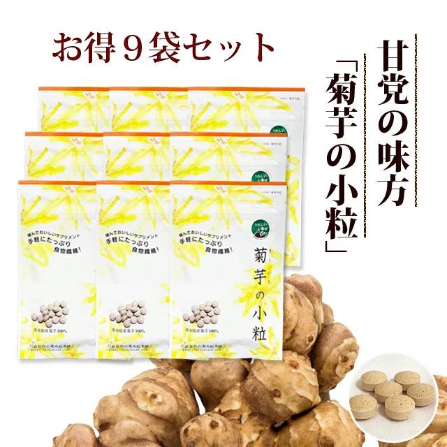 菊芋サプリでイヌリンお手軽摂取 糖質制限で甘い物を我慢している方へ キクイモ 日本産 中性脂肪 爆安 サプリ きくいも 菊芋の小粒 菊芋 100粒×9袋