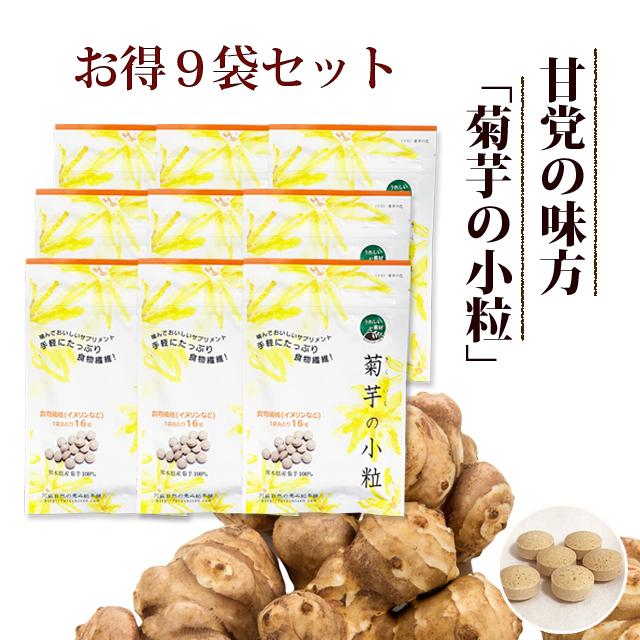 【SS特価】キクイモ 中性脂肪 サプリ 菊芋 きくいも 菊芋の小粒 100粒×9袋