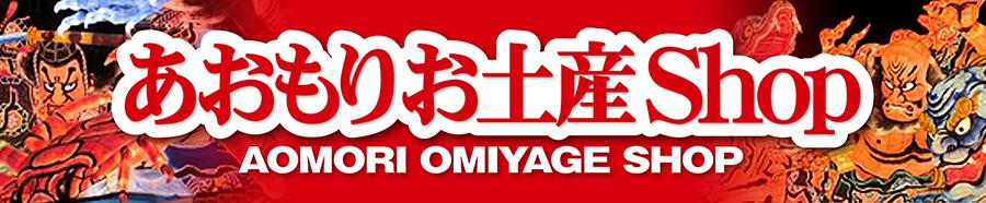 あおもりお土産Shop:青森県産のとっておきの品々を厳選セレクトしました!!