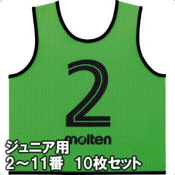 モルテン ゲームベスト ビブス GV ジュニアサイズ 2~11番の10枚組 GS0112-KG 蛍光グリーン