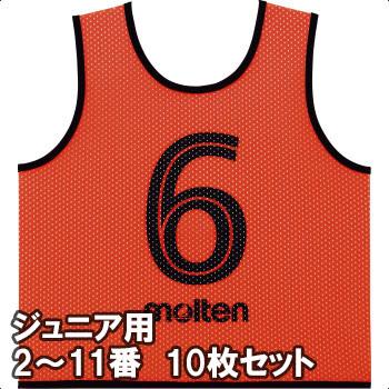 モルテン ゲームベスト ビブス GV ジュニアサイズ 2~11番の10枚組 GS0112-KO 蛍光オレンジ