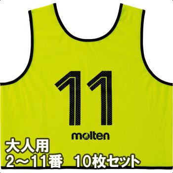 モルテン ゲームベスト ビブス GV 大人サイズ 2~11番の10枚組 GS0113-KL 蛍光レモン
