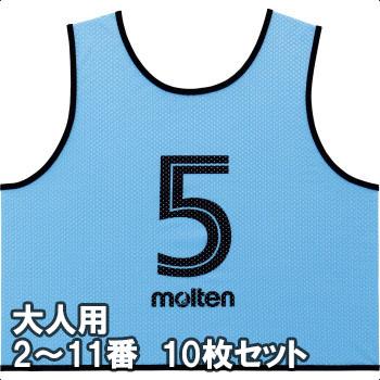 モルテン ゲームベスト ビブス GV 大人サイズ 2~11番の10枚組 GS0113-SK サックス