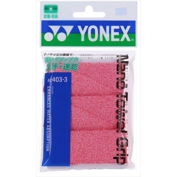 ヨネックス2019モデル 定価 時間指定不可 ヨネックス テニスアクセサリー ナノタオルグリップ 3本セット AC4033 001 レッド