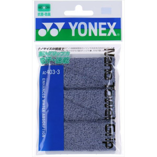 ヨネックス2019モデル ヨネックス テニスアクセサリー ナノタオルグリップ 送料無料でお届けします 010 3本セット AC4033 激安卸販売新品 グレー