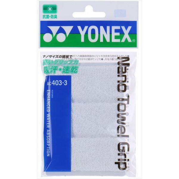 ヨネックス2019モデル ラッピング無料 ヨネックス テニスアクセサリー ナノタオルグリップ ホワイト 011 AC4033 感謝価格 3本セット